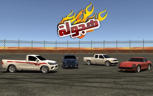 Drift هجولة screenshot 9