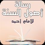 رسالة أصول السنة للإمام أحمد بن حنبل Icon