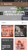 Screenshot of 매경e신문 for Phone