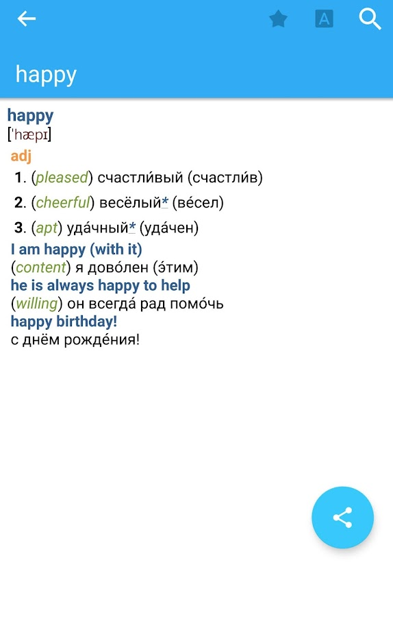 Collins Russian Dictionary Screenshot 7