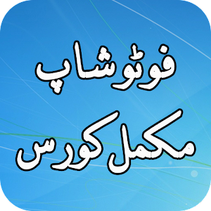 Learn Photoshop in Urdu for PC-Windows 7,8,10 and Mac