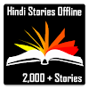 Hindi Stories Kahaniya Offline