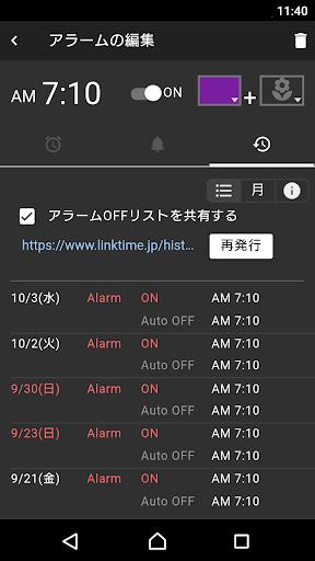 Link Time App screenshot 8