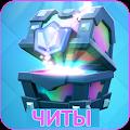 App Читы на Клеш Рояль apk for kindle fire