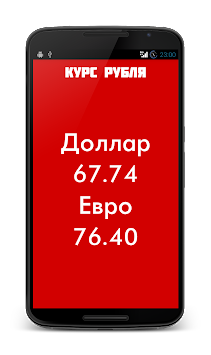 Курс валют к рублю APK screenshot thumbnail 1