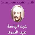 القراَن كامل بصوت عبد الباسط