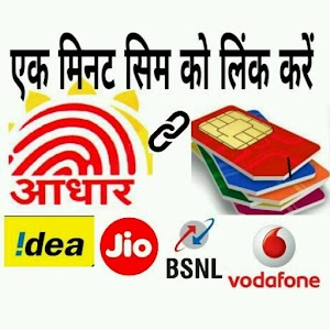Download Free Sim Card Link-1 minute me Aadhar se link kre for PC