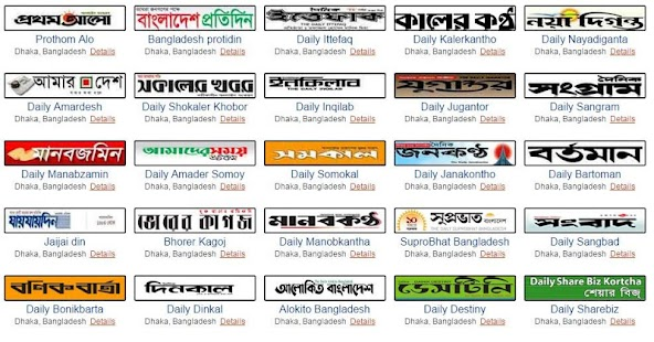 All Bangladeshi Newspapers - screenshot