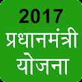 All Pradhan Mantri Yojana APK for Bluestacks