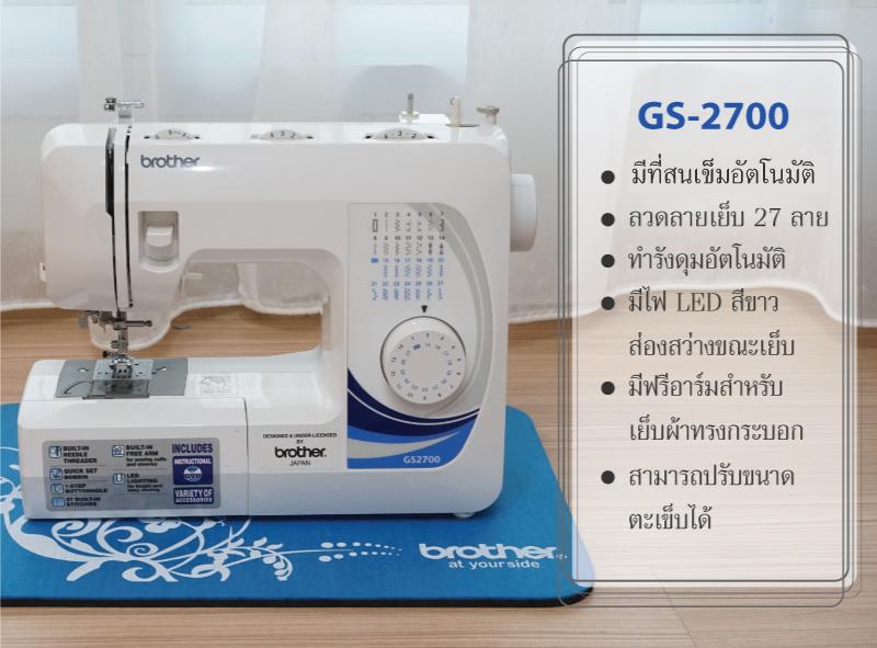 รายละเอียดจักร GS2700