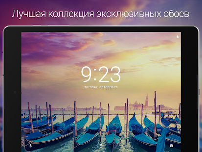 Обои (Wallpapers for Me) Screenshot