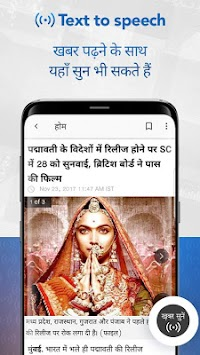 Hindi News By Dainik Bhaskar APK screenshot thumbnail 5