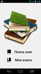 Книжная полка Screenshot