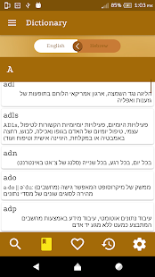 English-Hebrew Dictionary Free - screenshot