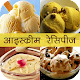 Download Ice-Cream, Sharbat(Juice) Recipes in Hindi For PC Windows and Mac 1.0
