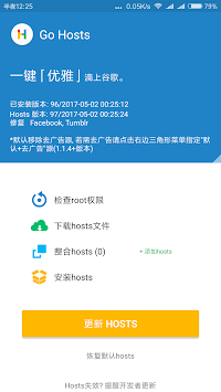 一键 Go Hosts - NEW APK screenshot thumbnail 3