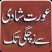 App Aurat Shadi Se Zachgi Tak APK for Windows Phone