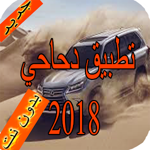 Download دحاحي بدون نت 2018 For PC Windows and Mac
