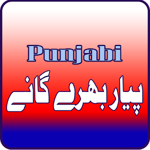 Collection of Punjabi Songs