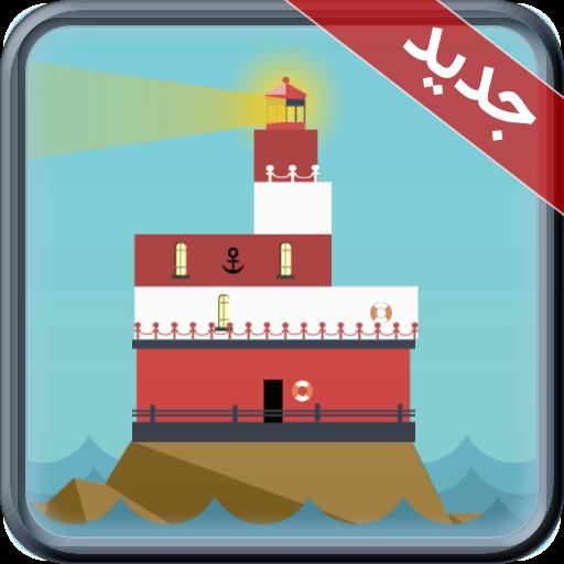 بازی فانوس دریائی (game)