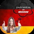 App اسهل طريقة لتعلم الالمانية APK for Kindle