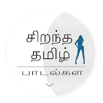 Latest Tamil Video Songs APK Image