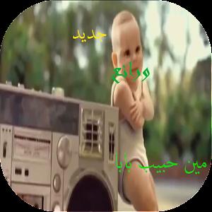 مين حبيب بابا For PC / Windows 7/8/10 / Mac – Free Download