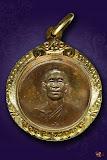 เหรียญหลวงพ่อ โอภาสี อาศรมบางมด รุ่นแรก ปี 2495