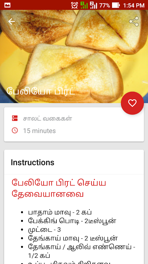 Paleo T Plan Recipes Tamil Screenshot