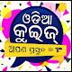 Odia Odisha Quiz