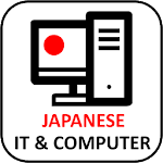 Japanese IT Computer Dict APK Image