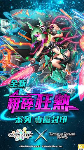 神魔之塔 screenshot 1