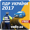 App ПДР України 2017 APK for Windows Phone