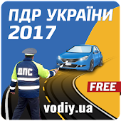 App ПДР України 2017 apk for kindle fire