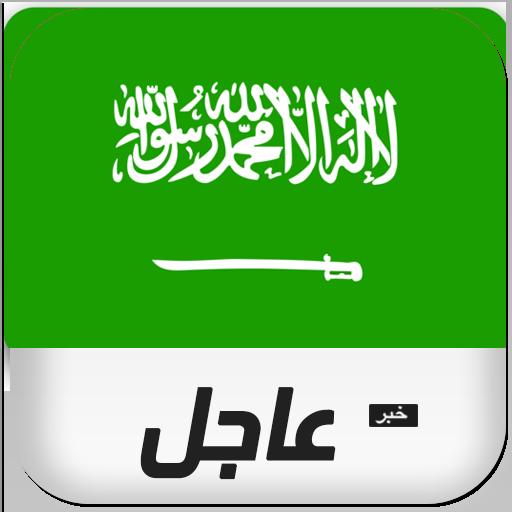 أخبار السعودية العاجلة (app)