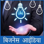 Free Download Business Idea in Hindi 2017 APK for Samsung