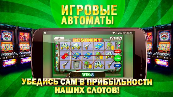 Скачать игровые автоматы на андроид хрома