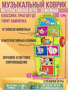 Музыкальные инструменты серии Город Игр, GN-12596