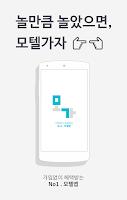 Screenshot of 모가 - 개인정보/방문기록 남지않는 숙박앱(모텔/호텔)