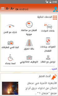 Ajman Police- screenshot thumbnail