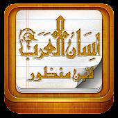 Lesan al Arab Full APK for Bluestacks