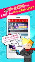 Screenshot of [ゲームギフト]人気ゲームのアイテムGET・事前予約/攻略