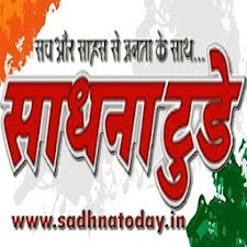 Sadhna Today