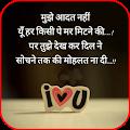 Free Latest Hindi Love Shayari Images APK for Windows 8