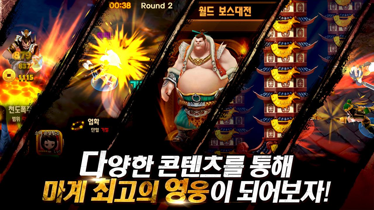 마계영웅전 for Kakao Screenshot 5
