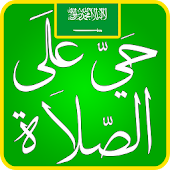 Download Salatuk Saudi Prayer Times APK for Android Kitkat