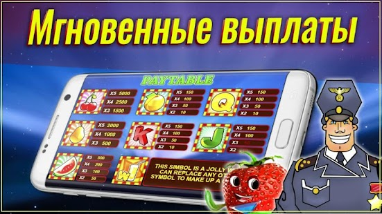 Game Игровые слоты 2017 APK for Windows Phone