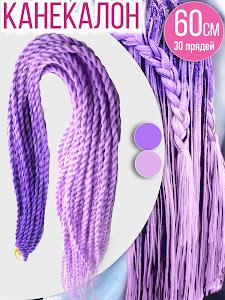 Канекалоновые пряди, 30 прядей, фиолетовый-сиреневый
