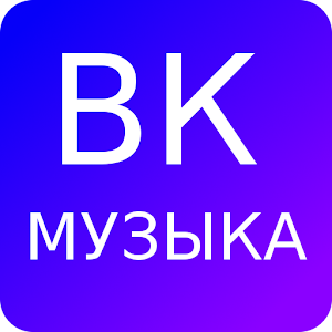 Download Музыка вк For PC Windows and Mac