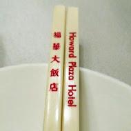 【台北福華大飯店】珍珠坊